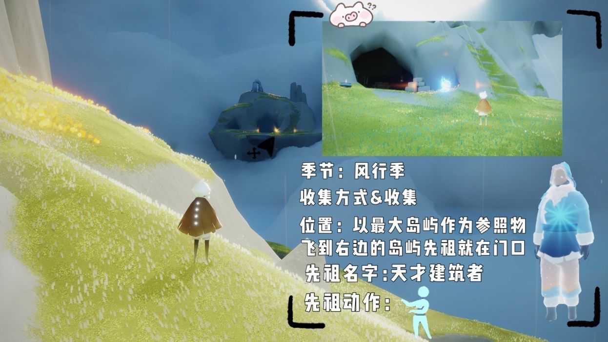 光遇风行季先祖具体位置介绍