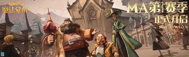 哈利波特魔法觉醒10.13彩蛋在哪里-哈利波特魔法觉醒10.13彩蛋位置分享