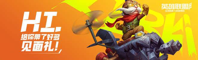 英雄联盟手游维迦降临活动攻略-英雄联盟手游维迦降临活动玩法