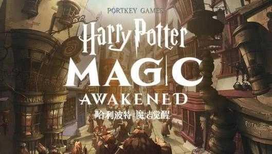 哈利波特魔法觉醒弗立维在哪里-哈利波特魔法觉醒弗立维位置介绍