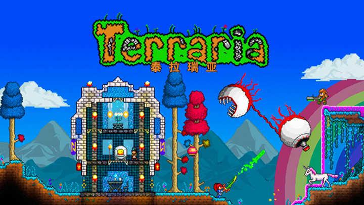 泰拉瑞亚蘑菇房怎么做-泰拉瑞亚蘑菇房的制作攻略