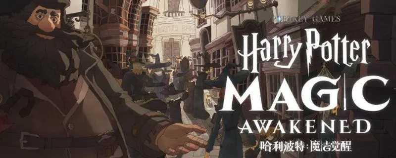 哈利波特魔法觉醒10月21日拼图碎片位置分享